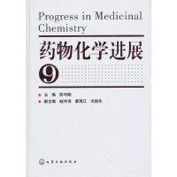 药物化学进展(9)