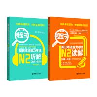 橙宝书绿宝书新日本语能力考试N2套装:读解+听解(详解+练习)(附赠音频)(套装共2册)