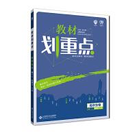 理想树67高考2019新版教材划重点 高中生物必修2人教版高一下册 高一②必修RJ