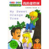 我的甜橙树(剀丽英语漫画9)