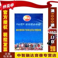正版包票六五普法重中之重 新时期领导干部学法用法专题讲座 杨小军 3DVD 视频光盘