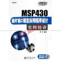 【旧书二手书9成新】MSP430单片机C语言应用程序设计实例精讲