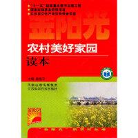 【新书店正版】农村美好家园读本 屈祖平 江苏科学技术出版社9787534573170