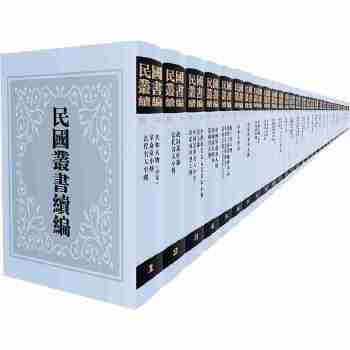 民国人物资料专辑一(全30册) 汇集2万余名人物传记资料,填补民国人物研究史料空白