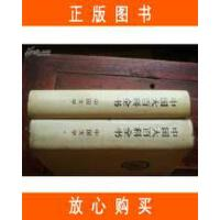 【二手旧书9成新】中国大百科全书. 中国文学.1.2全2册