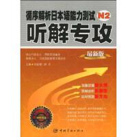 循序解析日本语能力测试N2听解专攻(随书附赠MP3光盘) 中国宇航出版社