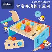 MiDeer弥鹿儿童多功能工具台木质男女孩STEM教育益智过家家玩具3+
