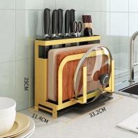 厨房用品刀具收纳架子多功能放菜板砧板架架置物架刀板架刀座