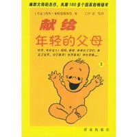 【新书店正版】献给年轻的父母(全三册)[丹]布赖恩霍斯特,于雷群众出版社9787501426928