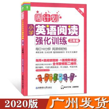 2020版周计划小学英语强化训练三年级第二版3年级每日10分钟阅读很轻松 难度分级生词注释题型*最全中文全文翻译练习书籍