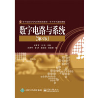 数字电路与系统(第3版)