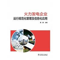 火力发电企业运行规范化管理及信息化应用