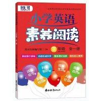 小学英语素养阅读三年级 全一册