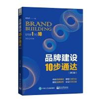 品牌建设10步通达(第3版)
