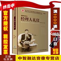 正版包票 经理人礼仪 金正昆(6VCD)礼仪培训讲座视频光盘碟片
