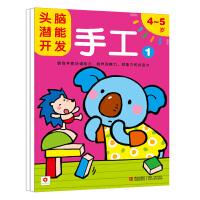邦臣小红花・头脑潜能开发:手工 4-5岁(套装共2册)