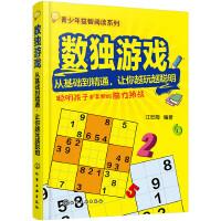数独游戏――从基础到精通,让你越玩越聪明