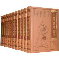 中国皇帝全传(全本皮面精装,共12册,简体横排,文白对照,评注)线装书局4680元