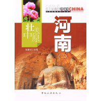 中国地理文化丛书:壮观中原-河南(二) 9787503251795
