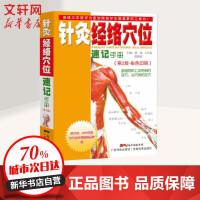 针灸经络穴位速记手册(第2版) 广东科技出版社
