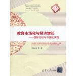 【旧书二手书9成新】教育市场化与经济增长――国际比较与中国的实践(清华汇智文库) 姚益龙 9787302305118