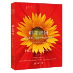 鲜花帝国――鲜花育种、栽培与售卖的秘密