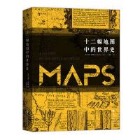 汗青堂丛书006·十二幅地图中的世界史