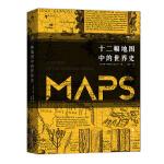 汗青堂丛书006・十二幅地图中的世界史