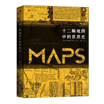 十二幅地图中的世界史(pdf+txt+epub+azw3+mobi电子书在线阅读下载)