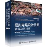 模拟电路设计手册