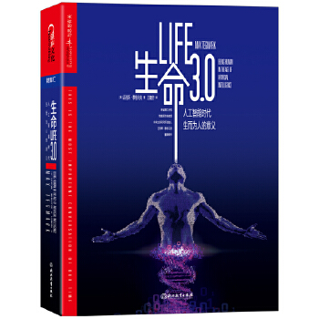 生命3.0 【引爆硅谷,全球瞩目的烧脑神作。与人工智能相伴,人类将迎来什么样的未来?长踞亚马逊图书畅销榜。霍金、埃隆·马斯克、王小川一致好评;万维钢、余晨倾情作序;《科学》《自然》两大著名期刊罕见推荐!】