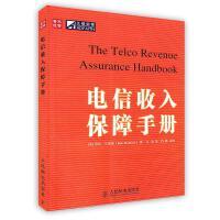 【按需印刷】-电信收入保障手册