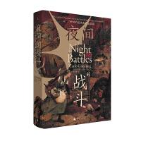 夜间的战斗:16、17世纪的巫术和农业崇拜
