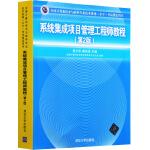 系统集成项目管理工程师教程(第2版)计算机技术与软件专业技术资格考试教材 系统集成项目