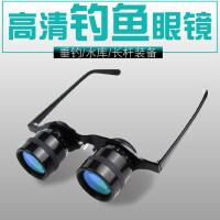 户外高清钓鱼11倍眼镜式望远镜 拉近垂钓轻便头戴垂钓看漂眼镜