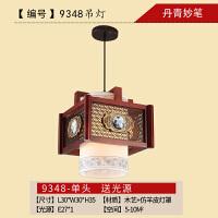 中式实木餐厅吊灯羊皮仿古书房卧室饭店包厢单头中国风玄关吊灯