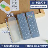 电视遥控器套保护套网络机顶盒子魔百和盒咪咕m101防尘罩 W1款 透明
