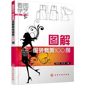图解服装裁剪100例(pdf+txt+epub+azw3+mobi电子书在线阅读下载)