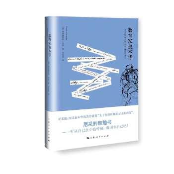 教育家叔本华(pdf+txt+epub+azw3+mobi电子书在线阅读下载)
