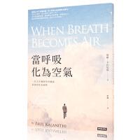 现货 ��呼吸化�榭�� 台版 一位患癌大夫的离世过程记录 保罗·卡拉尼什