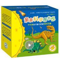 亲亲科学图书馆(5-7辑)(礼盒装共30册) [3-6岁]