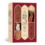 汗青堂丛书033・女王与苏丹:伊丽莎白时期的英国与伊斯兰世界00