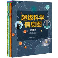 超级科学信息图(全6册)