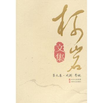 《柯岩文集》第九卷(戏剧?影视)