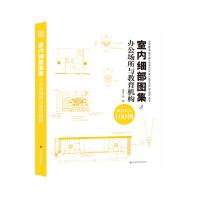 室内细部图集3 办公场所与教育机构(全新室内细部设计实例图集,细部节点100例)