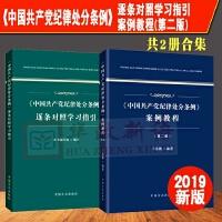 正版现货 2本合集 《中国共产党纪律处分条例》逐条对照学习指引+中国共产党纪律处分条例案例教程第二版 方正出版社 正版