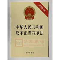 正版 2019年新版 中华人民共和国反不正当竞争法(新修正版) 单行本法条全文 法律出版社