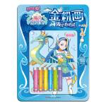 巴啦啦小魔仙之魔法海萤堡金粉画:海洋小精灵