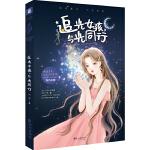 意林小小姐偶像能量书系列-追光女孩 与光同行