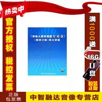 正版包票 中华人民共和国公司法(新修订版)释义讲座 16VCD 视频光盘碟片